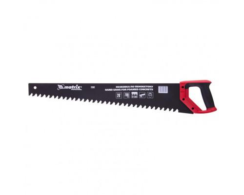 Ножовка по пенобетону, 700 мм, защитное покрытие, твердосплавные напайки на зубья, двухкомпонентная рукоятка Matrix