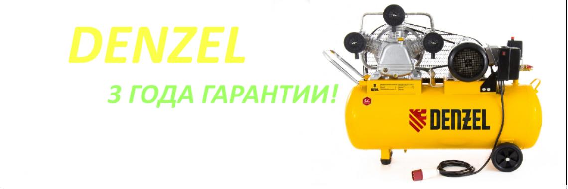 Воздушные компрессоры DENZEL - выбор без компромиссов!