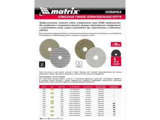 Гибкие шлифовальные круги Matrix (алмазные)
