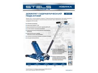 Домкрат Stels 3т. с низким подхватом, быстрым подъемом QUICK LIFT для профессионального использования в автосервисах и шиномонтаже.